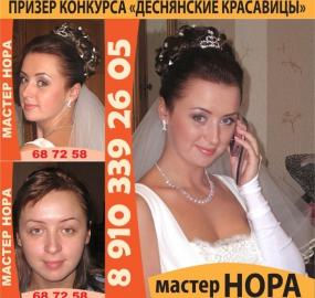www.kadr32.ru-парикмахер-модельер-визажист-мастер-НОРА (1)