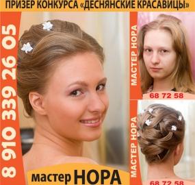 www.kadr32.ru-парикмахер-модельер-визажист-мастер-НОРА (10)