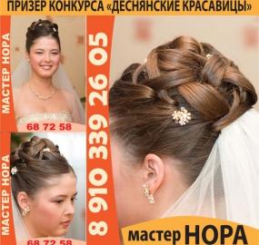 www.kadr32.ru-парикмахер-модельер-визажист-мастер-НОРА (11)