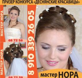 www.kadr32.ru-парикмахер-модельер-визажист-мастер-НОРА (12)