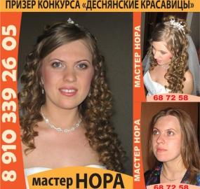 www.kadr32.ru-парикмахер-модельер-визажист-мастер-НОРА (13)