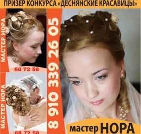 www.kadr32.ru-парикмахер-модельер-визажист-мастер-НОРА (14)