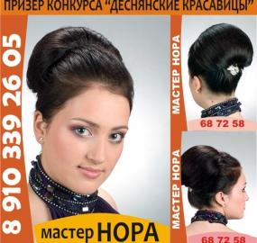 www.kadr32.ru-парикмахер-модельер-визажист-мастер-НОРА (15)
