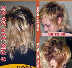 www.kadr32.ru-парикмахер-модельер-визажист-мастер-НОРА (16)