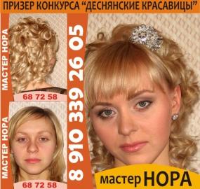 www.kadr32.ru-парикмахер-модельер-визажист-мастер-НОРА (17)