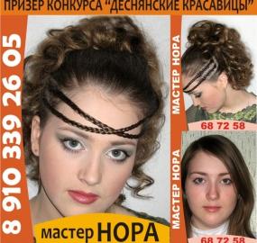 www.kadr32.ru-парикмахер-модельер-визажист-мастер-НОРА (18)