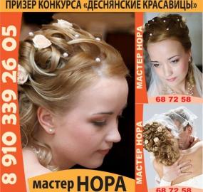 www.kadr32.ru-парикмахер-модельер-визажист-мастер-НОРА (2)