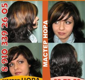 www.kadr32.ru-парикмахер-модельер-визажист-мастер-НОРА (20)