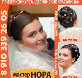 www.kadr32.ru-парикмахер-модельер-визажист-мастер-НОРА (21)