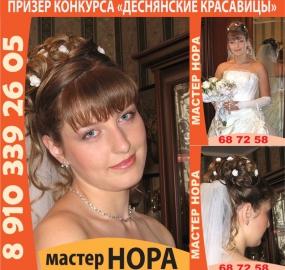 www.kadr32.ru-парикмахер-модельер-визажист-мастер-НОРА (22)