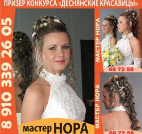 www.kadr32.ru-парикмахер-модельер-визажист-мастер-НОРА (23)