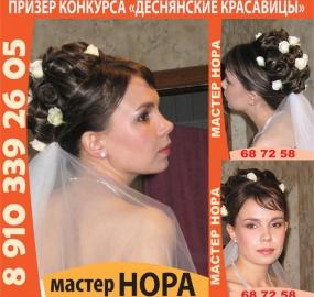 www.kadr32.ru-парикмахер-модельер-визажист-мастер-НОРА (24)