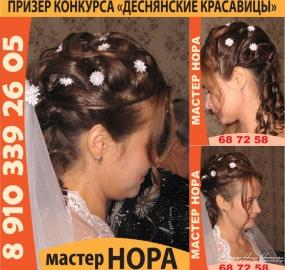 www.kadr32.ru-парикмахер-модельер-визажист-мастер-НОРА (25)