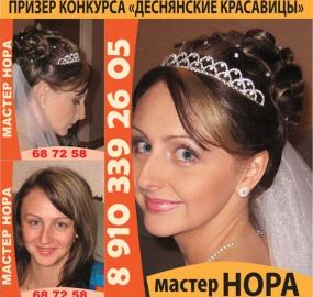 www.kadr32.ru-парикмахер-модельер-визажист-мастер-НОРА (26)