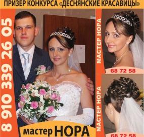 www.kadr32.ru-парикмахер-модельер-визажист-мастер-НОРА (3)