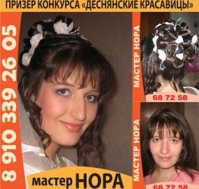www.kadr32.ru-парикмахер-модельер-визажист-мастер-НОРА (4)