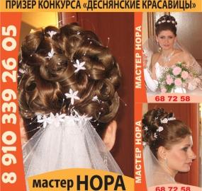 www.kadr32.ru-парикмахер-модельер-визажист-мастер-НОРА (5)