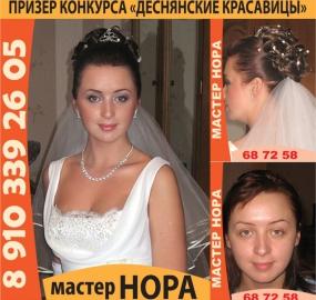 www.kadr32.ru-парикмахер-модельер-визажист-мастер-НОРА (6)