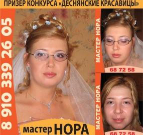 www.kadr32.ru-парикмахер-модельер-визажист-мастер-НОРА (7)