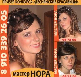 www.kadr32.ru-парикмахер-модельер-визажист-мастер-НОРА (8)