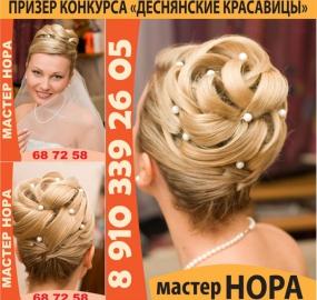 www.kadr32.ru-парикмахер-модельер-визажист-мастер-НОРА (9)